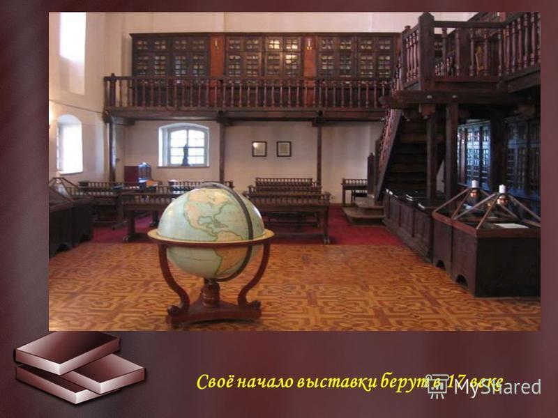 Своё начало выставки берут в 17 веке