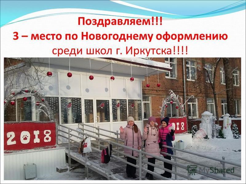 Поздравляем!!! 3 – место по Новогоднему оформлению среди школ г. Иркутска!!!!