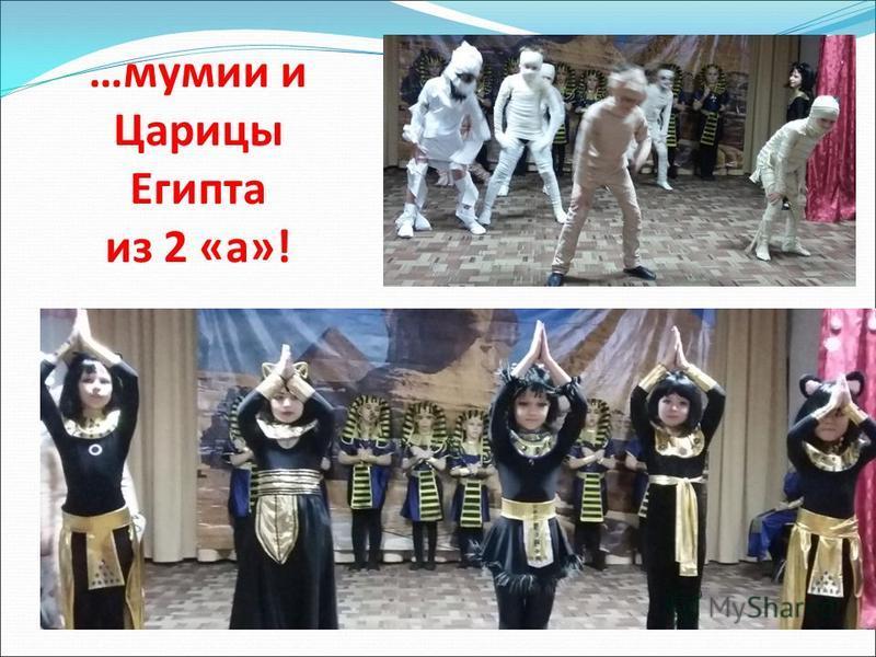 …мумии и Царицы Египта из 2 «а»!