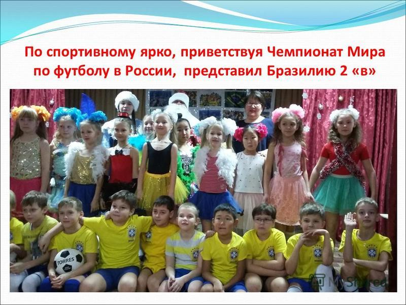 По спортивному ярко, приветствуя Чемпионат Мира по футболу в России, представил Бразилию 2 «в»