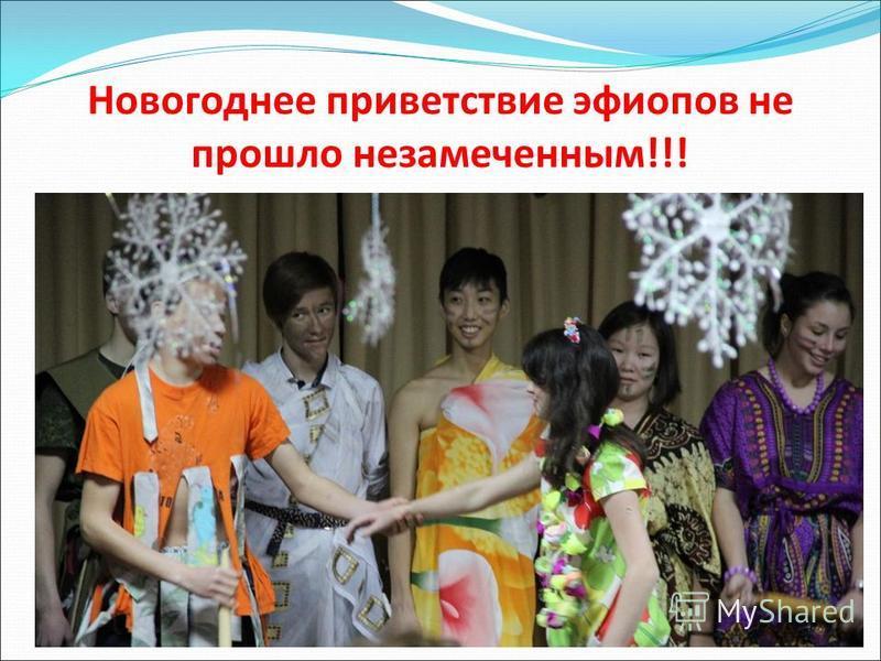 Новогоднее приветствие эфиопов не прошло незамеченным!!!