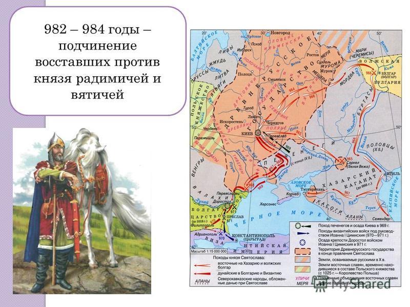 982 – 984 годы – подчинение восставших против князя радимичей и вятичей