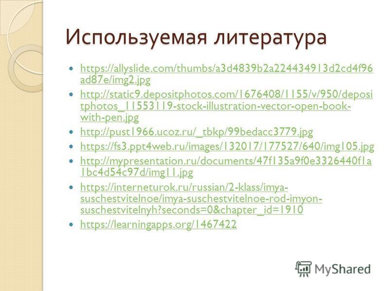 Используемая литература https://allyslide.com/thumbs/a3d4839b2a224434913d2cd4f96 ad87e/img2. jpg https://allyslide.com/thumbs/a3d4839b2a224434913d2cd4f96 ad87e/img2. jpg http://static9.depositphotos.com/1676408/1155/v/950/deposi tphotos_11553119-stoc