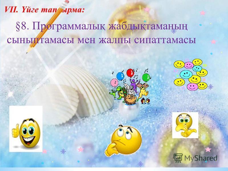 VІІ. Үйге тапсырма: §8. Программалық жабдықтаманың сыныптамасы мен жалпы сипаттамасы