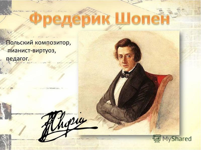 Польский композитор, пианист-виртуоз, педагог.