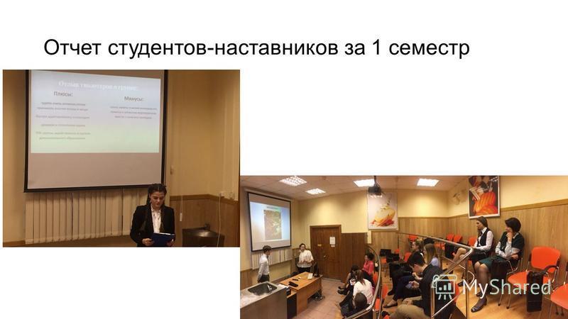 Отчет студентов-наставников за 1 семестр