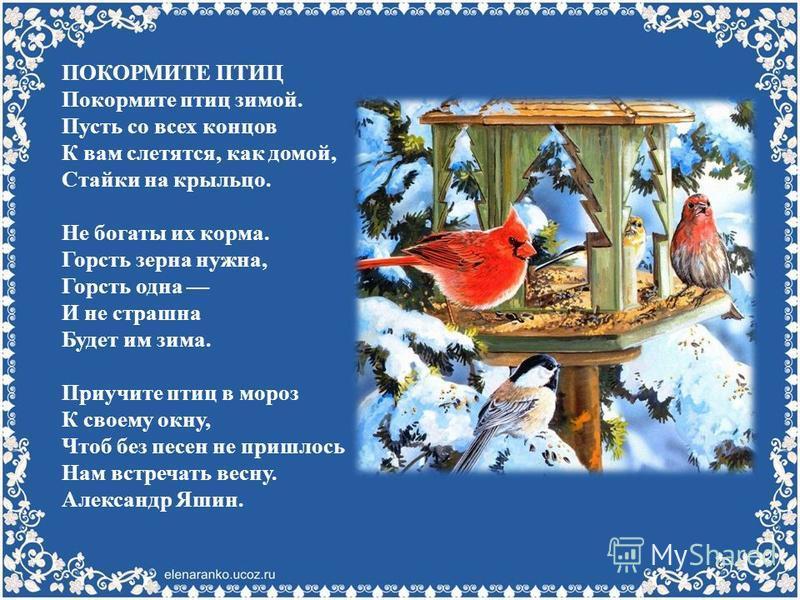 ПОКОРМИТЕ ПТИЦ Покормите птиц зимой. Пусть со всех концов К вам слетятся, как домой, Стайки на крыльцо. Не богаты их корма. Горсть зерна нужна, Горсть одна И не страшна Будет им зима. Приучите птиц в мороз К своему окну, Чтоб без песен не пришлось На