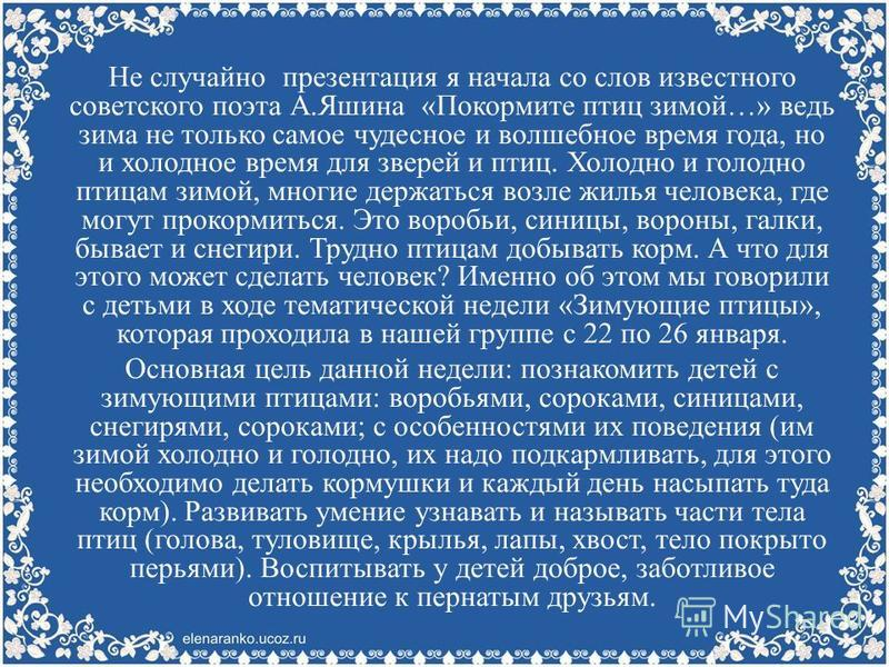 Не случайно презентация я начала со слов известного советского поэта А.Яшина «Покормите птиц зимой…» ведь зима не только самое чудесное и волшебное время года, но и холодное время для зверей и птиц. Холодно и голодно птицам зимой, многие держаться во