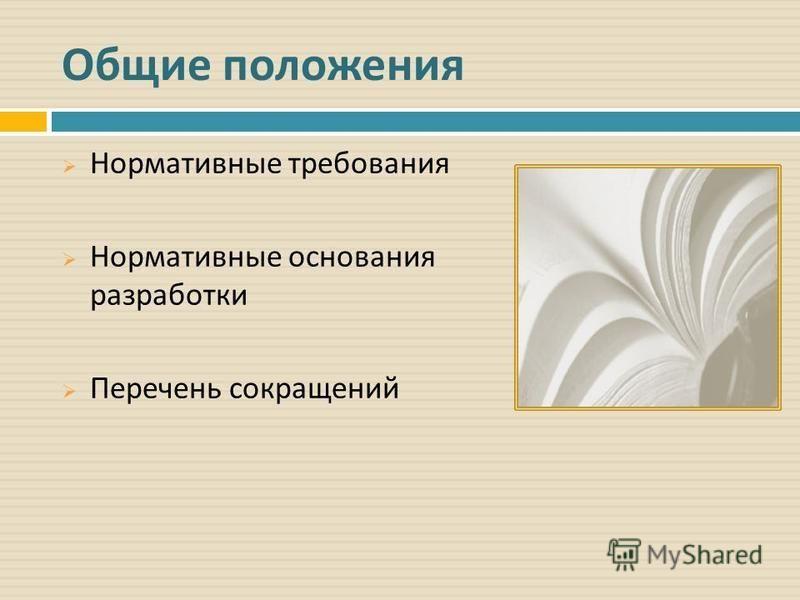 Общие положения Нормативные требования Нормативные основания разработки Перечень сокращений
