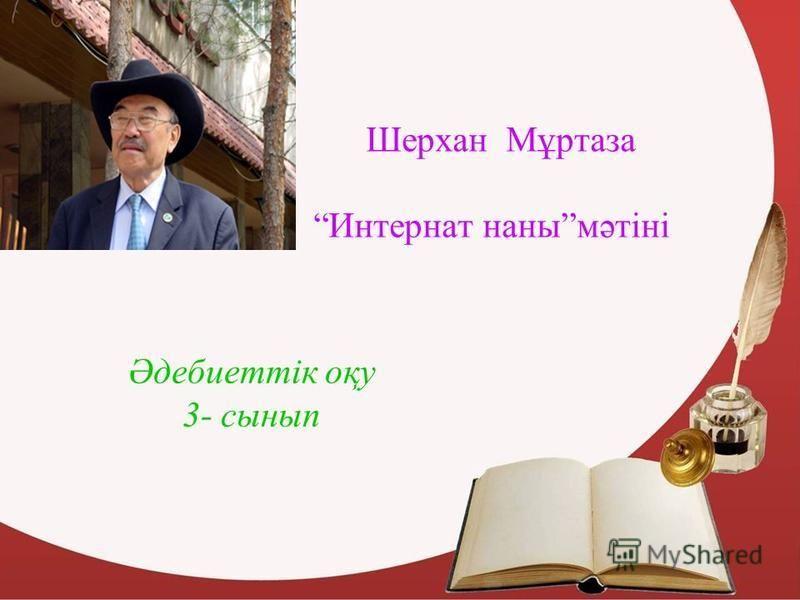 Шерхан Мұртаза Интернат нанымәтіні Әдебиеттік оқу 3- сынып