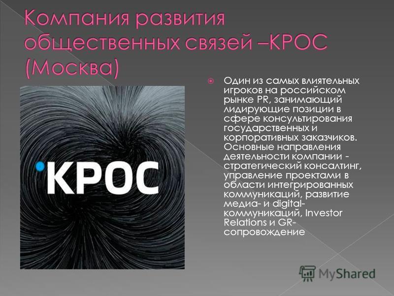 Один из самых влиятельных игроков на российском рынке PR, занимающий лидирующие позиции в сфере консультирования государственных и корпоративных заказчиков. Основные направления деятельности компании - стратегический консалтинг, управление проектами