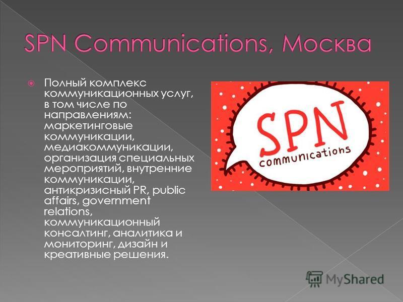 Полный комплекс коммуникационных услуг, в том числе по направлениям: маркетинговые коммуникации, медиа коммуникации, организация специальных мероприятий, внутренние коммуникации, антикризисный PR, public affairs, government relations, коммуникационны