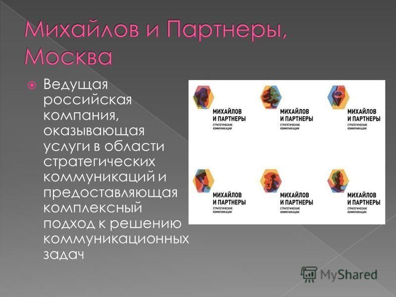 Ведущая российская компания, оказывающая услуги в области стратегических коммуникаций и предоставляющая комплексный подход к решению коммуникационных задач