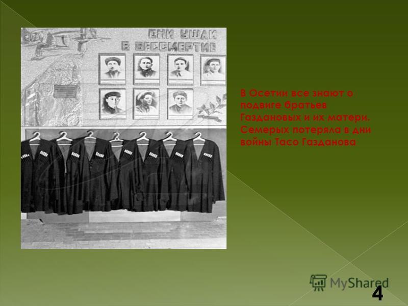 В Осетии все знают о подвиге братьев Газдановых и их матери. Семерых потеряла в дни войны Тасо Газданова 4