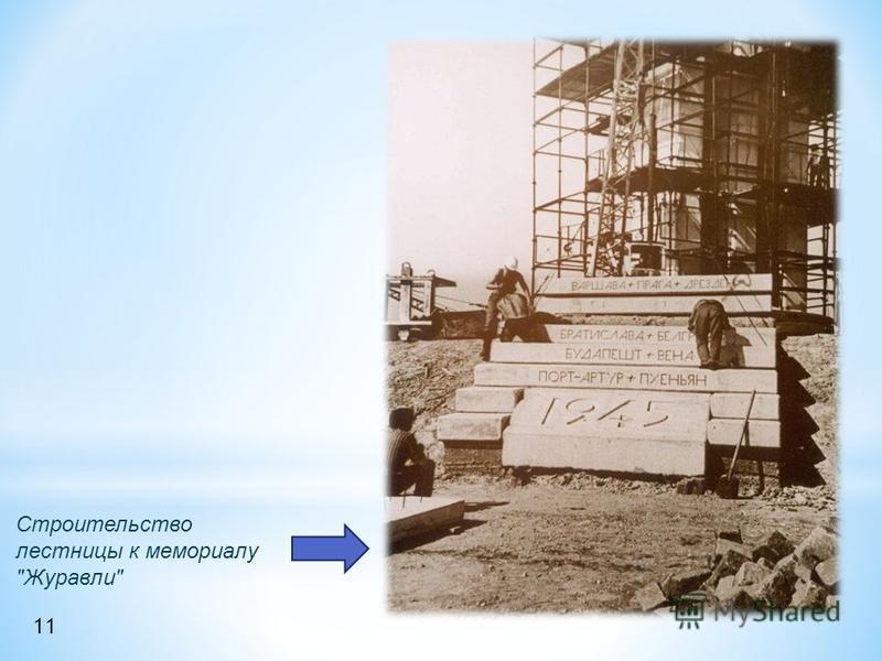 Строительство лестницы к мемориалу Журавли 11