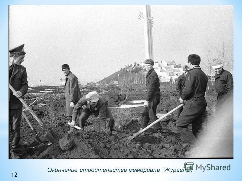 Окончание строительства мемориала Журавли 12
