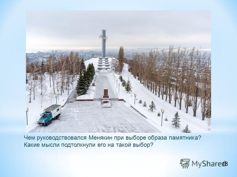 Чем руководствовался Менякин при выборе образа памятника? Какие мысли подтолкнули его на такой выбор? 18