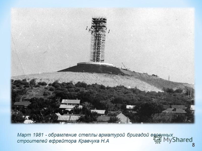 Март 1981 - обрамление стеллы арматурой бригадой военных строителей ефрейтора Кравчука Н.А 8