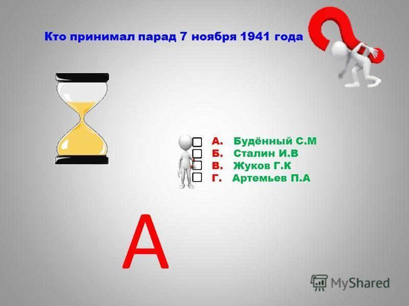 Кто принимал парад 7 ноября 1941 года А. Будённый С.М Б. Сталин И.В В. Жуков Г.К Г. Артемьев П.А А