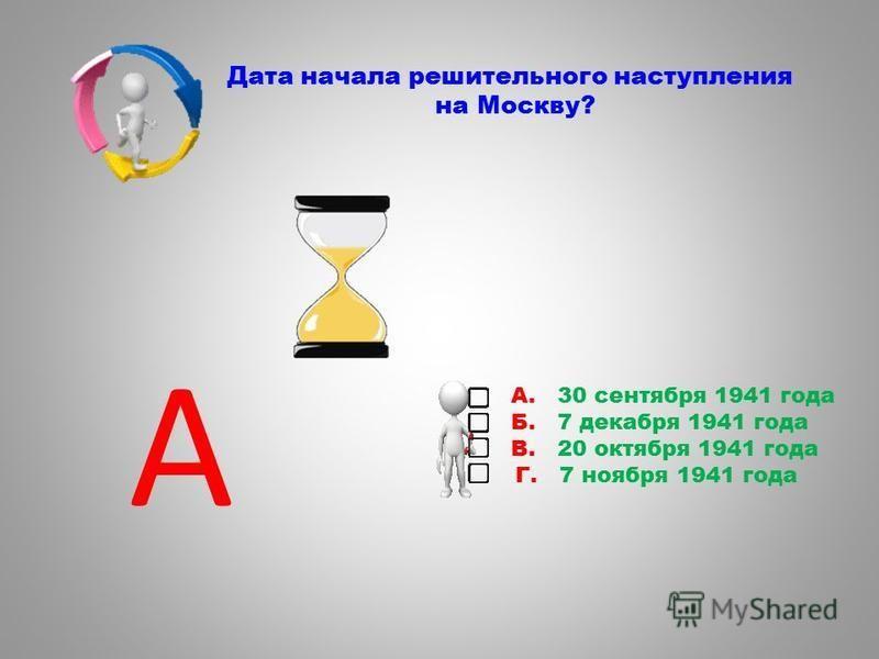 Дата начала решительного наступления на Москву? А. 30 сентября 1941 года Б. 7 декабря 1941 года В. 20 октября 1941 года Г. 7 ноября 1941 года А