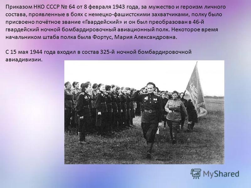 Приказом НКО СССР 64 от 8 февраля 1943 года, за мужество и героизм личного состава, проявленные в боях с немецко-фашистскими захватчиками, полку было присвоено почётное звание «Гвардейский» и он был преобразован в 46-й гвардейский ночной бомбардирово