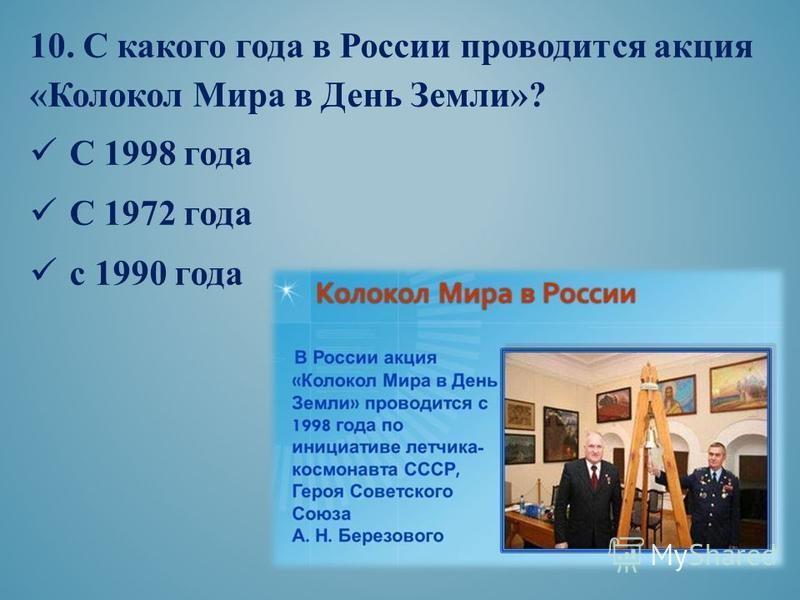 10. С какого года в России проводится акция «Колокол Мира в День Земли»? С 1998 года С 1972 года с 1990 года
