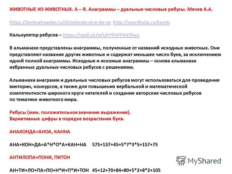 ЖИВОТНЫЕ ИЗ ЖИВОТНЫХ. А – Я. Анаграммы – дуальные числовые ребусы. Мячев А.А. https://animalreader.ru/zhivotnyie-ot-a-do-yahttps://animalreader.ru/zhivotnyie-ot-a-do-ya http://wordhelp.ru/comb http://wordhelp.ru/comb https://animalreader.ru/zhivotnyi