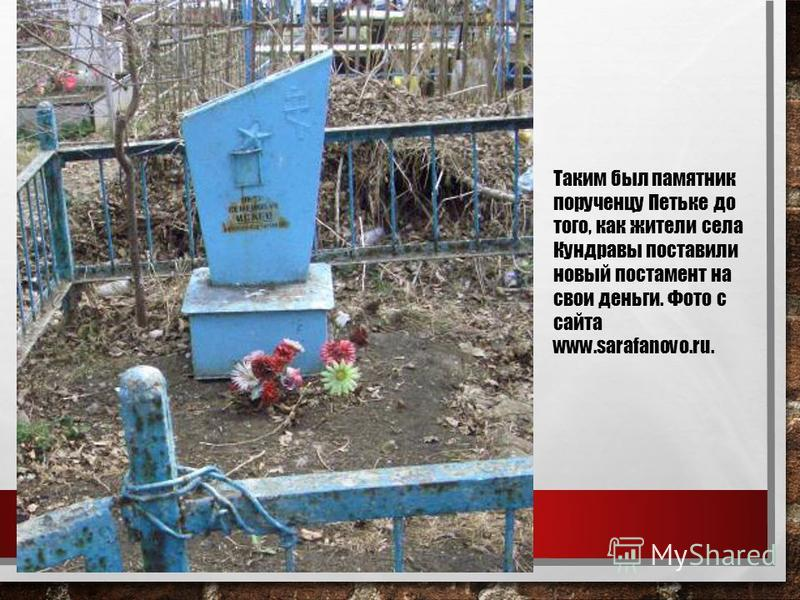 Таким был памятник порученцу Петьке до того, как жители села Кундравы поставили новый постамент на свои деньги. Фото с сайта www.sarafanovo.ru.