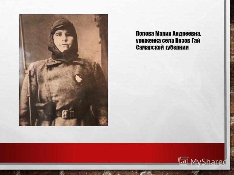Попова Мария Андреевна, уроженка села Вязов Гай Самарской губернии