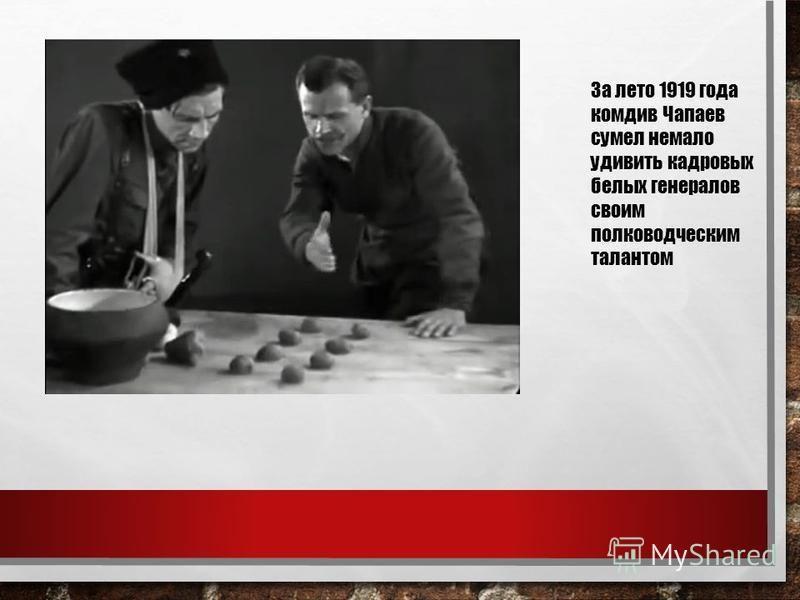 За лето 1919 года комдив Чапаев сумел немало удивить кадровых белых генералов своим полководческим талантом