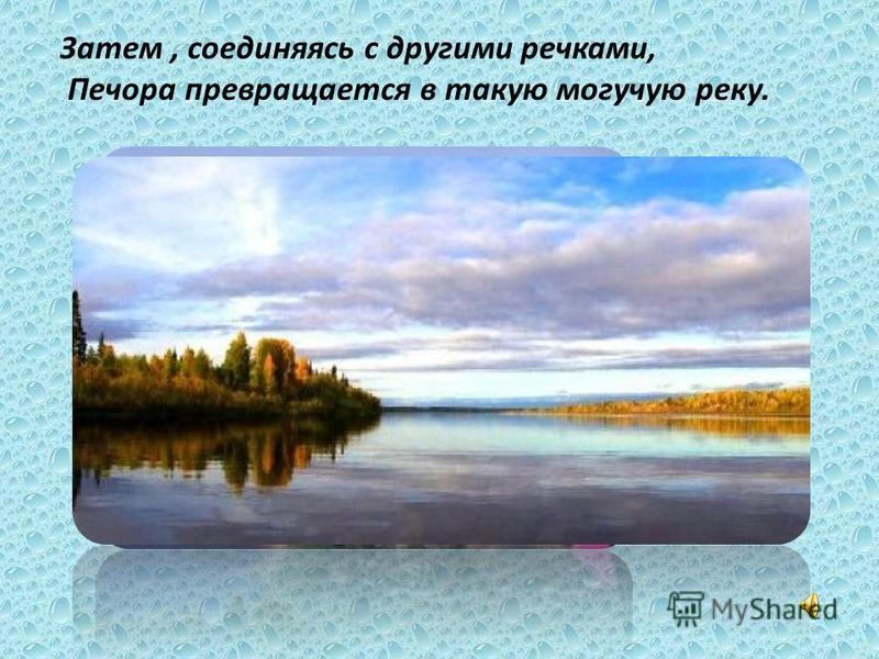 Начинается река в Уральских горах, недалеко от такого красивого места Эти столбы называют столбами выветривания. Река берет начало с такого маленького ручейка