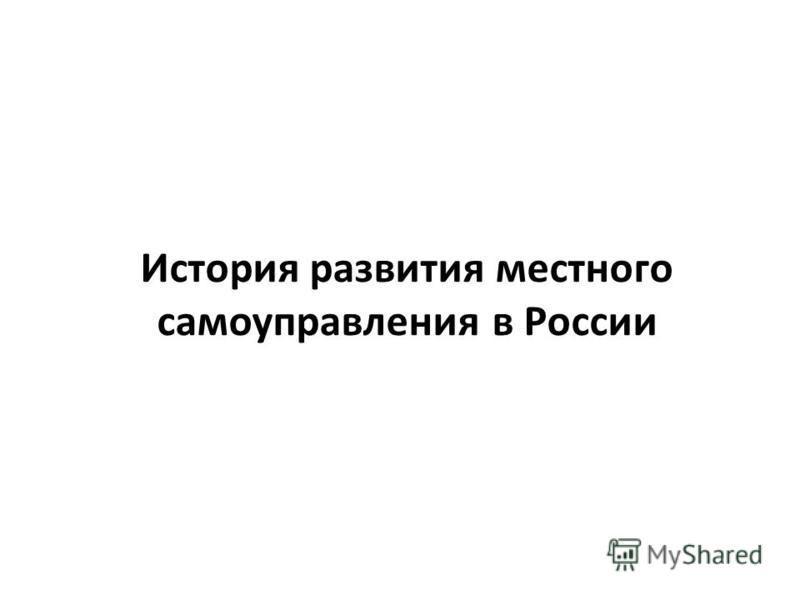 История развития местного самоуправления в России