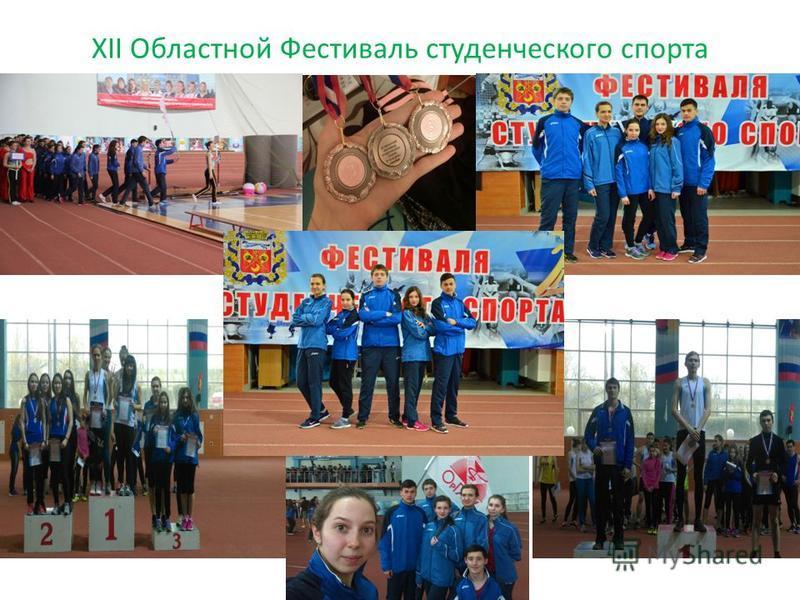 XII Областной Фестиваль студенческого спорта