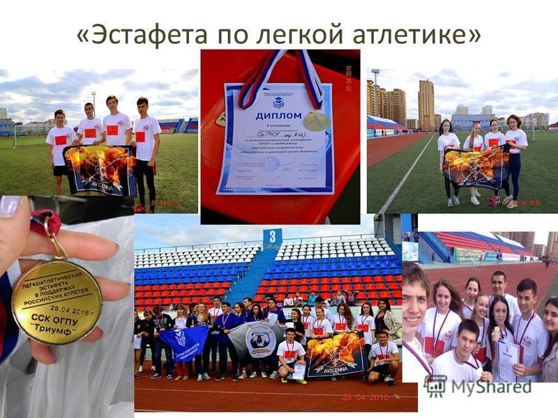 «Эстафета по легкой атлетике»
