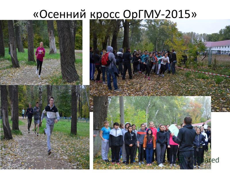 «Осенний кросс ОрГМУ-2015»