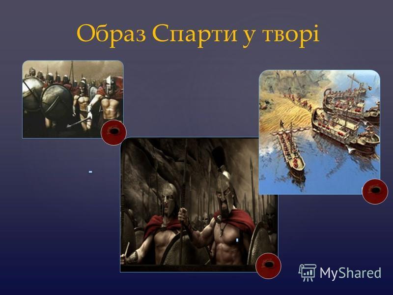 Образ Спарти у творі