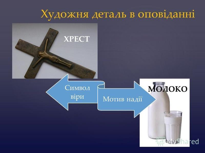 Художня деталь в оповіданні Символ віри Мотив надії ХРЕСТ МОЛОКО