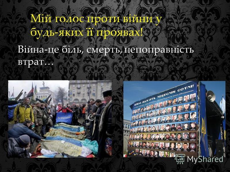 Мій голос проти війни у будь-яких її проявах! Війна-це біль, смерть, непоправність втрат…