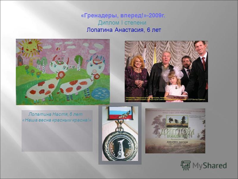 «Гренадеры, вперед!»-2009 г. Диплом I степени Лопатина Анастасия, 6 лет Лопатина Настя, 6 лет «Наша весна красным красна!»