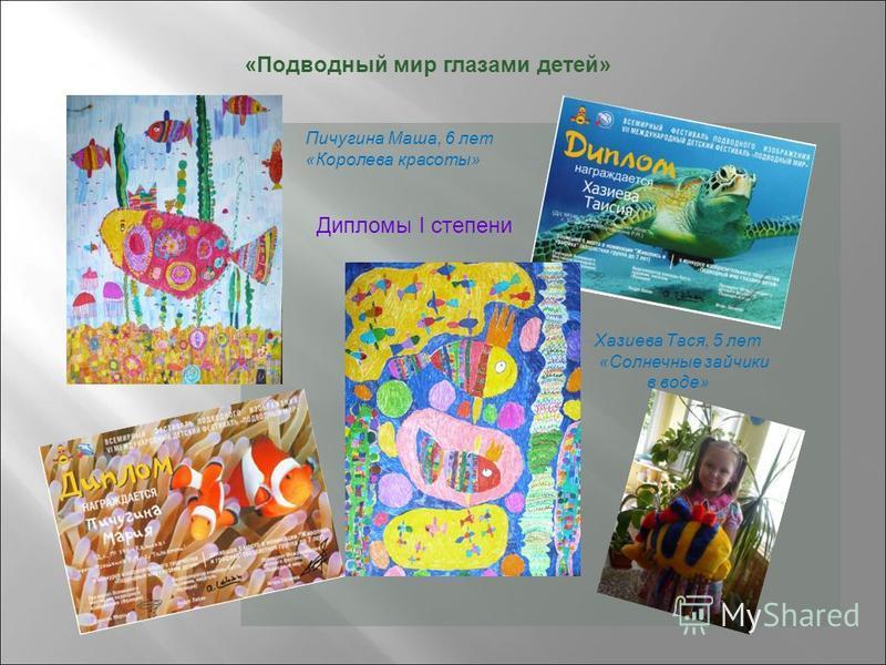 «Подводный мир глазами детей» Пичугина Маша, 6 лет «Королева красоты» Хазиева Тася, 5 лет «Солнечные зайчики в воде» Дипломы I степени