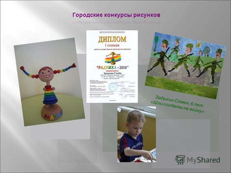 Задыхин Семен, 6 лет «Шли солдаты на войну»