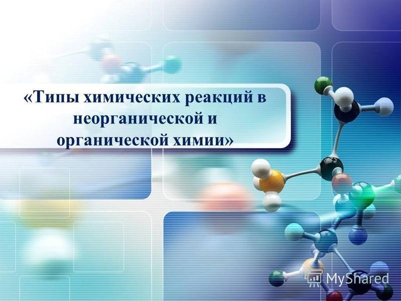 «Типы химических реакций в неорганической и органической химии»