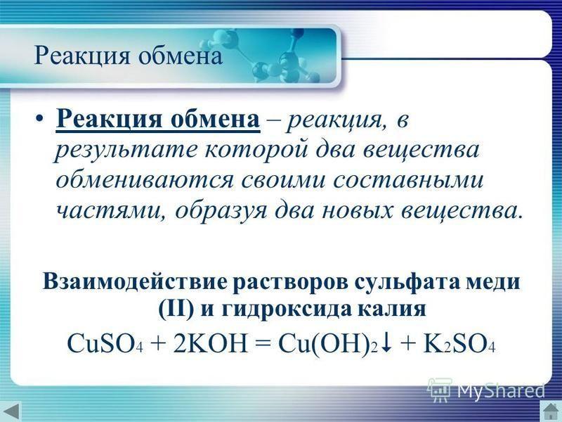 Реакция обмена Реакция обмена – реакция, в результате которой два вещества обмениваются своими составными частями, образуя два новых вещества. Взаимодействие растворов сульфата меди (II) и гидраксида калия CuSO 4 + 2KOH = Cu(OH) 2 + K 2 SO 4
