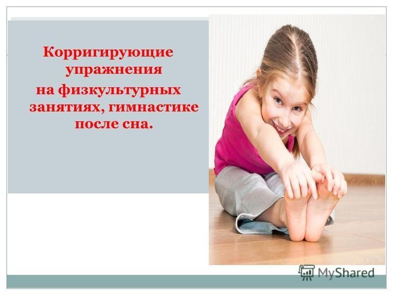 Корригирующие упражнения на физкультурных занятиях, гимнастике после сна. Корригирующие упражнения на физкультурных занятиях, гимнастике после сна.