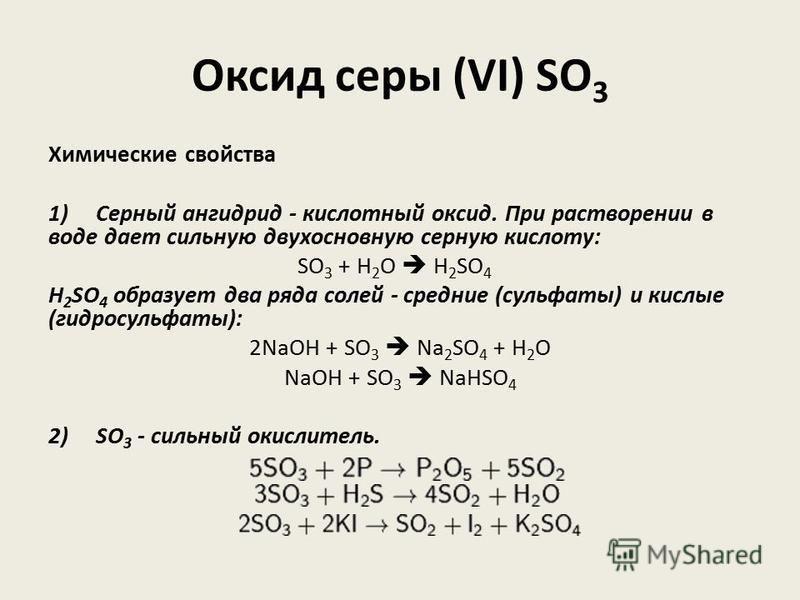 Оксид серы (VI) SO 3 Химические свойства 1) Серный ангидрид - кислотный оксид. При растворении в воде дает сильную двухосновную серную кислоту: SO 3 + H 2 O H 2 SO 4 H 2 SO 4 образует два ряда солей - средние (сульфаты) и кислые (гидросульфаты): 2NaO