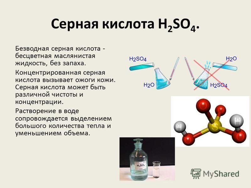 Серная кислота H 2 SO 4. Безводная серная кислота - бесцветная маслянистая жидкость, без запаха. Концентрированная серная кислота вызывает ожоги кожи. Серная кислота может быть различной чистоты и концентрации. Растворение в воде сопровождается выдел