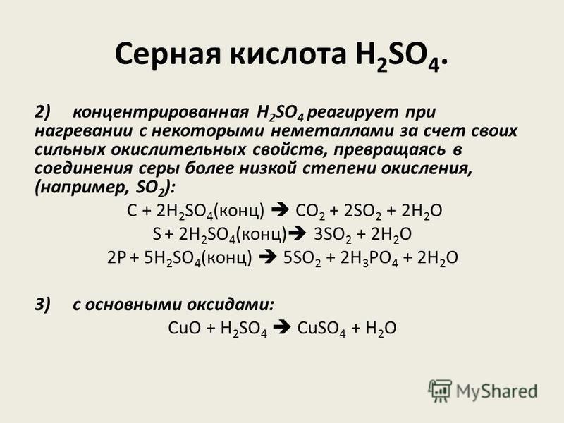 Серная кислота H 2 SO 4. 2) концентрированная H 2 SO 4 реагирует при нагревании с некоторыми неметаллами за счет своих сильных окислительных свойств, превращаясь в соединения серы более низкой степени окисления, (например, SO 2 ): С + 2H 2 SO 4 (конц