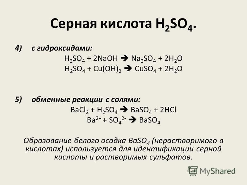 Серная кислота H 2 SO 4. 4) с гидроксидами: H 2 SO 4 + 2NaOH Na 2 SO 4 + 2H 2 O H 2 SO 4 + Cu(OH) 2 CuSO 4 + 2H 2 O 5) обменные реакции с солями: BaCl 2 + H 2 SO 4 BaSO 4 + 2HCl Ba 2+ + SO 4 2- BaSO 4 Образование белого осадка BaSO 4 (нерастворимого