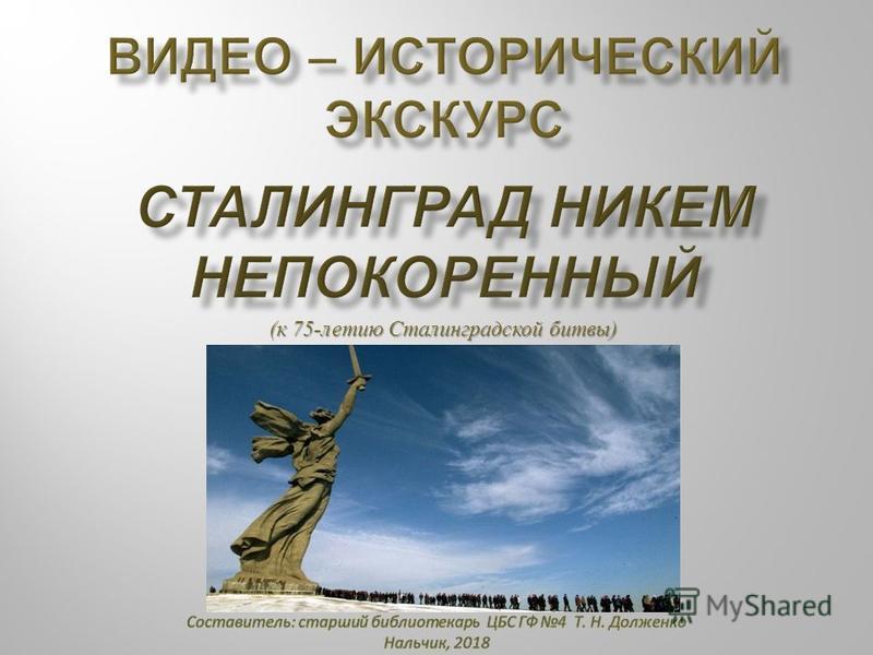 ( к 75- летию Сталинградской битвы )