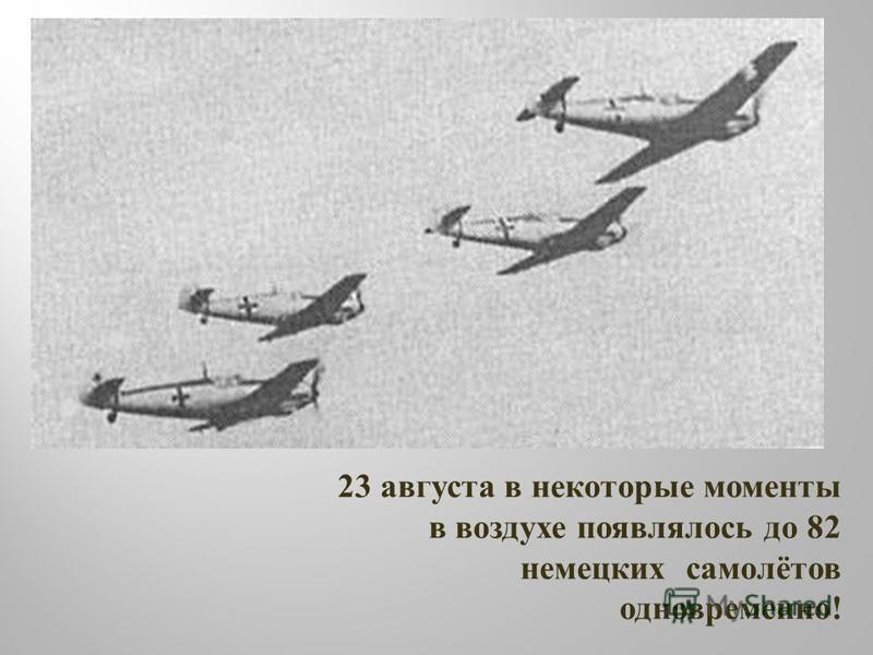 23 августа в некоторые моменты в воздухе появлялось до 82 немецких самолётов одновременно!